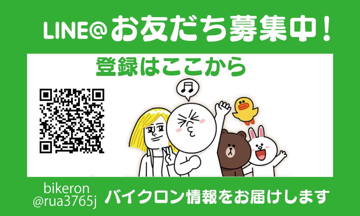 LINE登録2-1200-720